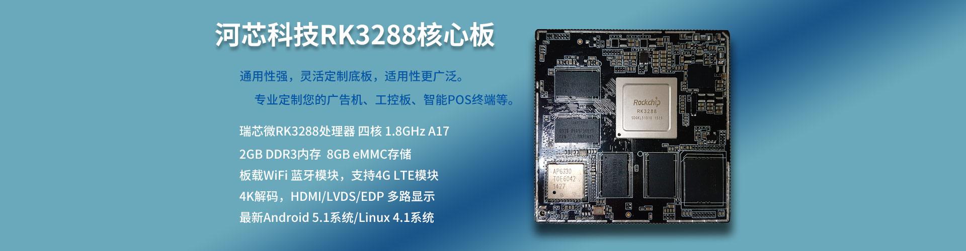 河芯科技RCT-RK3288-SOM-RK3288核心板